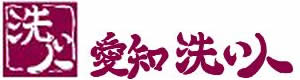 愛知洗い人 愛知県染み抜きのできるクリーニング店紹介サイト